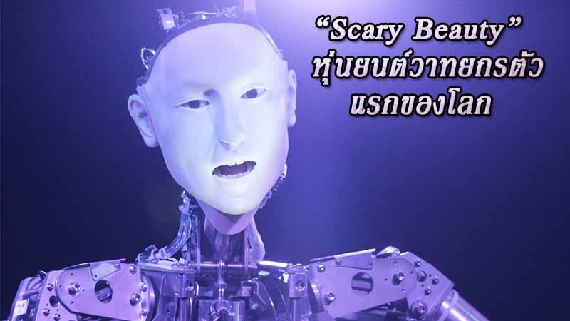 Scary Beauty